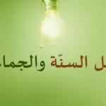 Aswaja Menurut Ibnu Abbas ra.