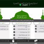 Informasi Kebijakan Umroh dari Kementrian Haji dan Umrah KSA
